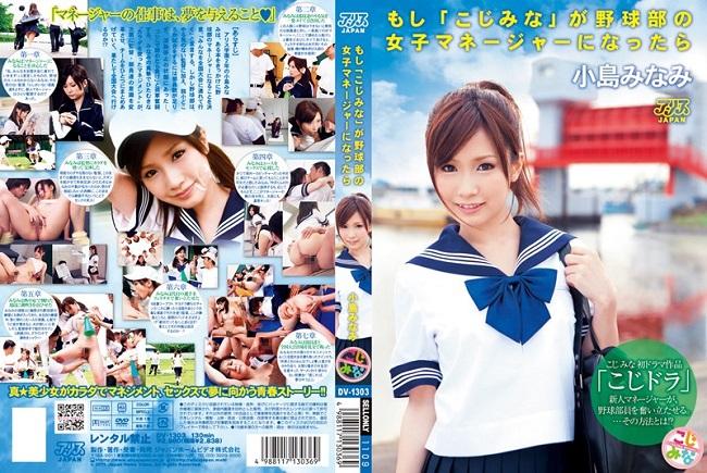 小島みなみ『「こじみな」が野球部の女子マネージャーになったら』