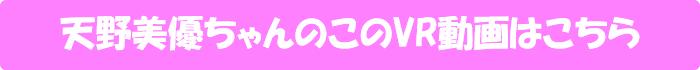 天野美優【Hカップ爆乳即ハメ鉄板 無駄な事が一切なくひたすら絶頂に酔いしれる】のVR動画はこちら