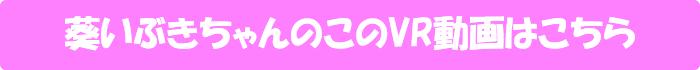 葵いぶき【初VR! 葵いぶきの好奇心全開!!19歳Gカップの笑顔とイキ顔ひとりじめ 【もちろん高画質HQ SPECIAL】】のVR動画はこちら
