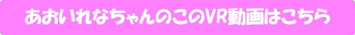 あおいれな【早漏改善 射精コントロール カウントダウン射精 痴女系騎乗位チントレ射精管理SEX】のVR動画はこちら