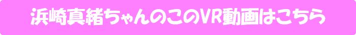 浜崎真緒【乳首責め専門デリヘル嬢 じ~っくりね~っとり騎乗位で生中出し】のVR動画はこちら