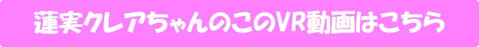 蓮実クレア【君は「蓮実クレアの天井特化アングルでの騎乗位」に耐えられるのか?】のVR動画はこちら