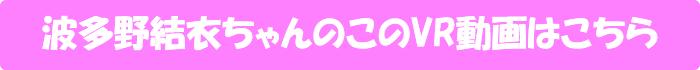 波多野結衣【乳首責め専門デリヘル嬢 じ~っくりね~っとり騎乗位で生中出し】のVR動画はこちら