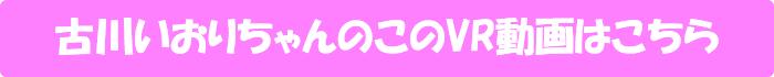 古川いおり【マジシャンガールのイリュージョンSEX SHOW(ローター瞬間移動/首落ちフェラ/身体切断イカセ)※本物マジシャン監修】のVR動画はこちら