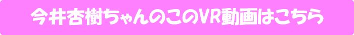 今井杏樹【挑発デカ尻&一点繋がりスローピストン騎乗位】のVR動画はこちら