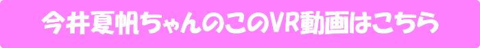 今井夏帆【天井特化アングルVR ~仕事がない、お金もない、でも僕には夏帆がいる~】のVR動画はこちら