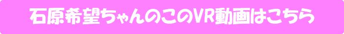 石原希望【【HQ超高画質】石原希望プレミアムVR初登場!免許合宿でワンチャン恋愛は男も女も一緒! 関西から来ていた希望ちゃんからまさかの愛の告白!明日、離れ離れになる前に卒業試験の合格祝いをアナタの部屋で…!】のVR動画はこちら