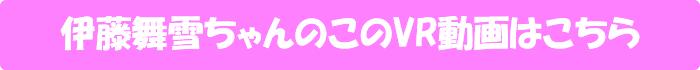 伊藤舞雪【「エッチなお姉さんは嫌いですか?」【神乳密着・ベロキス・ささやき淫語】ドエロすぎる彼女の巨乳お姉ちゃんのトリプル誘惑に完堕ちしちゃった僕。】のVR動画はこちら