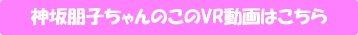 神坂朋子【VR初登場! 癒し系彼女神坂朋子の彼氏になって神乳を多方向アングル揉みまくり弄りまくり!超重量級天然Icupおっぱい200%堪能VR】のVR動画はこちら