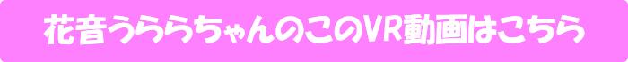 花音うらら【ウー○―イーツ!! お届け先の清楚系美少女がまさかの剛毛チラ見せ濃厚誘惑!!初めて会った超剛毛少女に悩殺されて誘われるがままに生ハメ中出ししちゃった【ラッキースケベ】VR!!】のVR動画はこちら