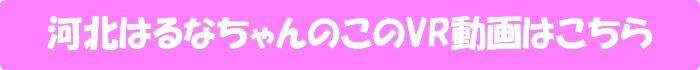 河北はるな【必殺の騎乗位でマンション住民を無差別に喰い散らかしている401号室の異常性欲女子大生が今夜ついにオレの部屋を訪問!!】のVR動画はこちら