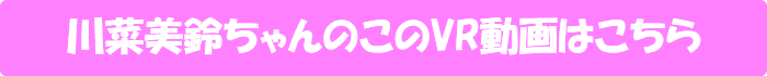 川菜美鈴【予定調和のように必ず訪れるベロチュウ魔 連日連夜、隣人のクチビル誘惑が止まらない接吻エキス性交】のVR動画はこちら