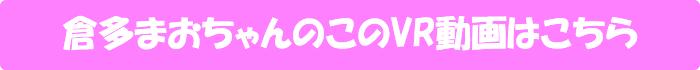 倉多まお【天井特化アングルVR~隣の奥様~】のVR動画はこちら