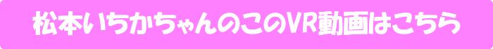 松本いちか【天井特化アングルVR!~天真爛漫な'いちか'といちゃラブSEX~】のVR動画はこちら