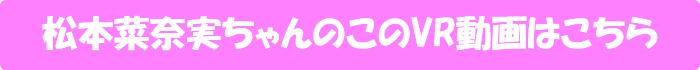 松本菜奈実【乳首責め専門デリヘル嬢 じ~っくりね~っとり騎乗位で生中出し】のVR動画はこちら