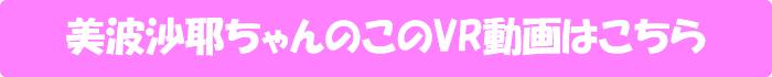美波沙耶【風俗通たちの噂になり某風俗サイトの体験動画が60万回以上再生されたエロすぎる凄テク美女 デカ尻ドスケベむちむちボディの巨尻高速グラインド騎乗位で何度も絶頂イカされまくり!】のVR動画はこちら