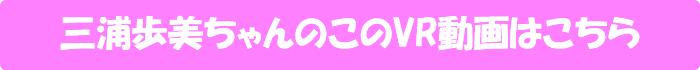 三浦歩美【三浦歩美マドンナ専属初VR!!一ヶ月ぶりの密会―濃密性交 人妻ラブホテル不倫】のVR動画はこちら