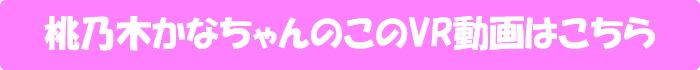 桃乃木かな【ハイクオリティー 3D VR 「ギュッてして」ノーパンノーブラ透けコス 神対応アイドルリフレ 2Dで爆売れ作品が遂に3DVR化!】のVR動画はこちら