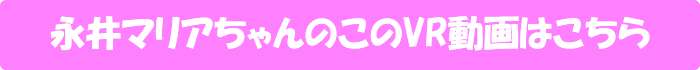 永井マリア【「腰が勝手に動いちゃうぅ!!」うねる'ごめんなさいぃ'ツイストセックス何度も何度も中出し!!】のVR動画はこちら