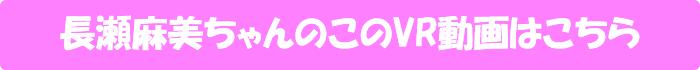 長瀬麻美【配達先のセクシーお姉さんに誘われ、部屋に入ると熱烈誘惑!!抜群のスタイルとHカップ美爆乳にのエロさに負けてSEXしたら凄テクすぎて【顔射】しちゃった、ラッキースケベVR!!【ウー○―○ーツ!!】】のVR動画はこちら
