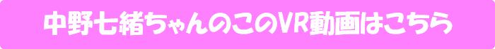 中野七緒【天井特化アングル】骨折で入院中に朝勃ちチ○ポを毎朝パイズリ検温! 動けないボクに騎乗位プレスで射精管理までしてくれる巨乳ナースの神看護VR】のVR動画はこちら