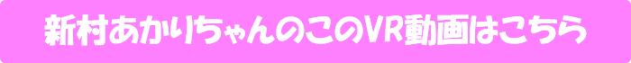 新村あかり【天井特化アングルVR!~上京して格段に綺麗になった幼馴染のお姉さん~】のVR動画はこちら