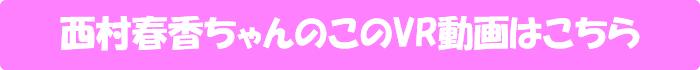 西村春香【疲れたアナタをタップリ癒してくれる至れり尽くせりの専属中出しパイパン美少女メイド】のVR動画はこちら