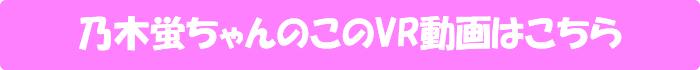 乃木蛍【天井特化 アナタは寝ているだけ!おっぱい押し当て施術&鼠蹊部オイルマッサージで ギンギンにさせてこっそりヤラせてくれる超密着むっちり巨乳エステティシャンVR】のVR動画はこちら