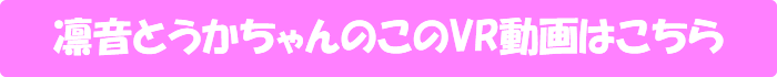 凛音とうか【乳首責め専門デリヘル嬢に騎乗位で生中出し とうかさん(29)】のVR動画はこちら