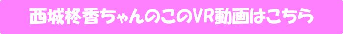 西城柊香【リア充体験密着SEX】のVR動画はこちら
