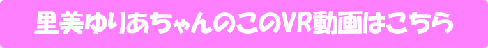 里美ゆりあ【天井特化アングルVR ~麗しの兄嫁~】のVR動画はこちら