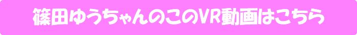 篠田ゆう【篠田ゆうの騎乗位特化アングルSPECIAL VR!! 尻&アナル&顔&ヨダレ…あお向けアングルで全て味わうド迫力体験VR!!】のVR動画はこちら