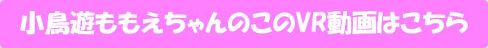 小鳥遊ももえ【いちゃラブ天井特化アングル ~誕生日お祝いSEX編~】のVR動画はこちら