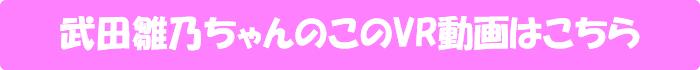 武田雛乃【エステ店で働く彼女は超テクニシャン!手コキ5分我慢チャレンジ!?何それ。必死に耐えた後の超気持ちイイ美脚なでなで中出しエッチッチ】のVR動画はこちら