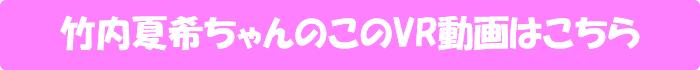 竹内夏希【尻とアナルのド迫力ヒップアングル! くびれ神尻エステティシャンのねちっこ~い杭打ちピストン騎乗位VR 立体視でとことん味わいつくす!】のVR動画はこちら