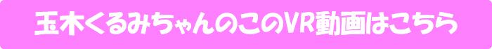 玉木くるみ【天井特化アングル!玉木くるみと耐久セックス!!】のVR動画はこちら