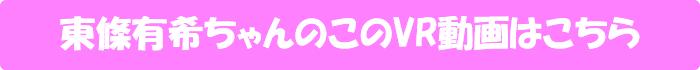 東條有希【会社の飲み会で酔いつぶれてしまい、気づくと超人気の後輩ちゃんの部屋で目覚めた僕…。そこで伝えられた純粋で真っ直ぐな後輩ちゃんの告白…。気が付くとお互いがカラダを何度も求め合っていた…。】のVR動画はこちら